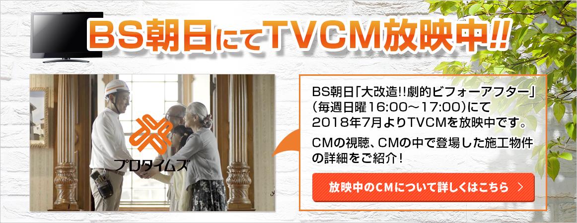 BS朝日にてTVCM放送中