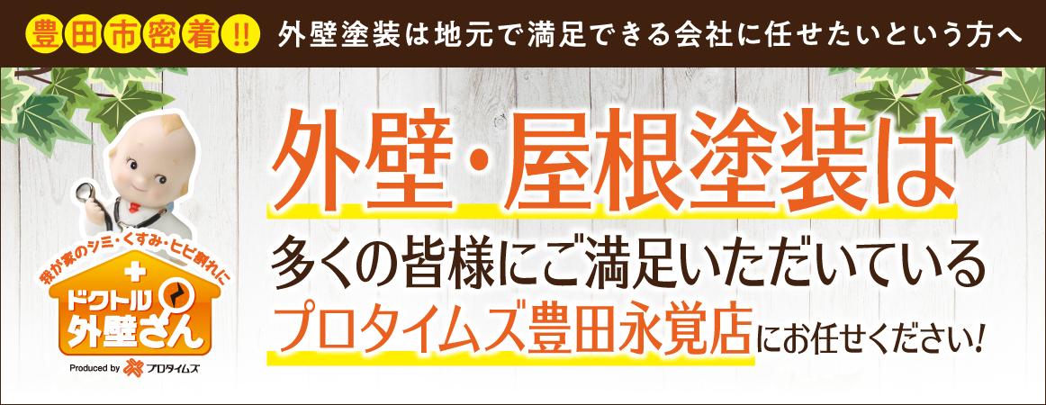 外壁・屋根塗装は、多くの皆様にご満足いただいているプロタイムズ豊田永覚点にお任せください!