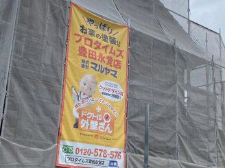 豊田市 M.H様邸